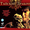 Tony Jaa's Tom-Yum-Goong: The Game