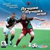 Лучшие из лучших. Футбол 2006