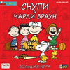 Peanuts: It's The Big Game, Charlie Brown!